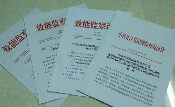 开江县:落实纪委监督责任 硬手腕治理软腐败